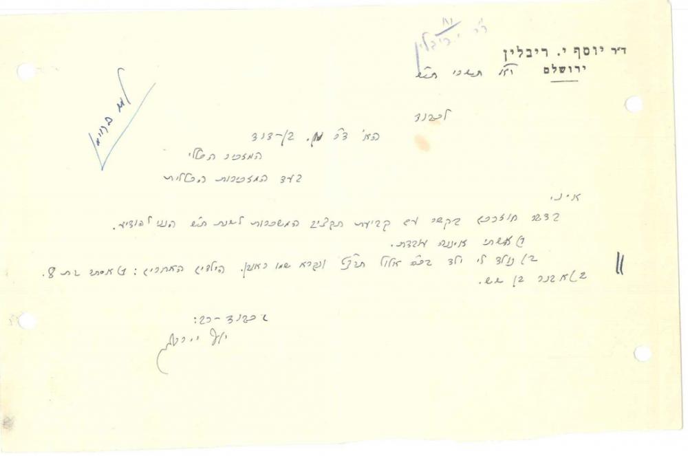 מכתב לנשיא ריבלין