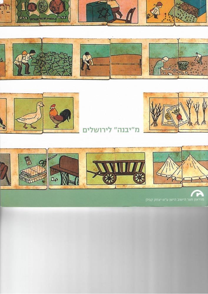 מיבנה לירושלים - תמונה גדולה