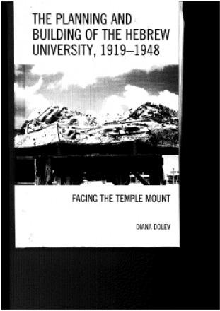 דיאנה דולב - תכנון הקמת האוניברסיטה (תמונה קטנה)