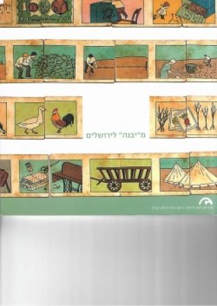"""מ""""יבנה לירושלים"""" תמונה גדולה"""